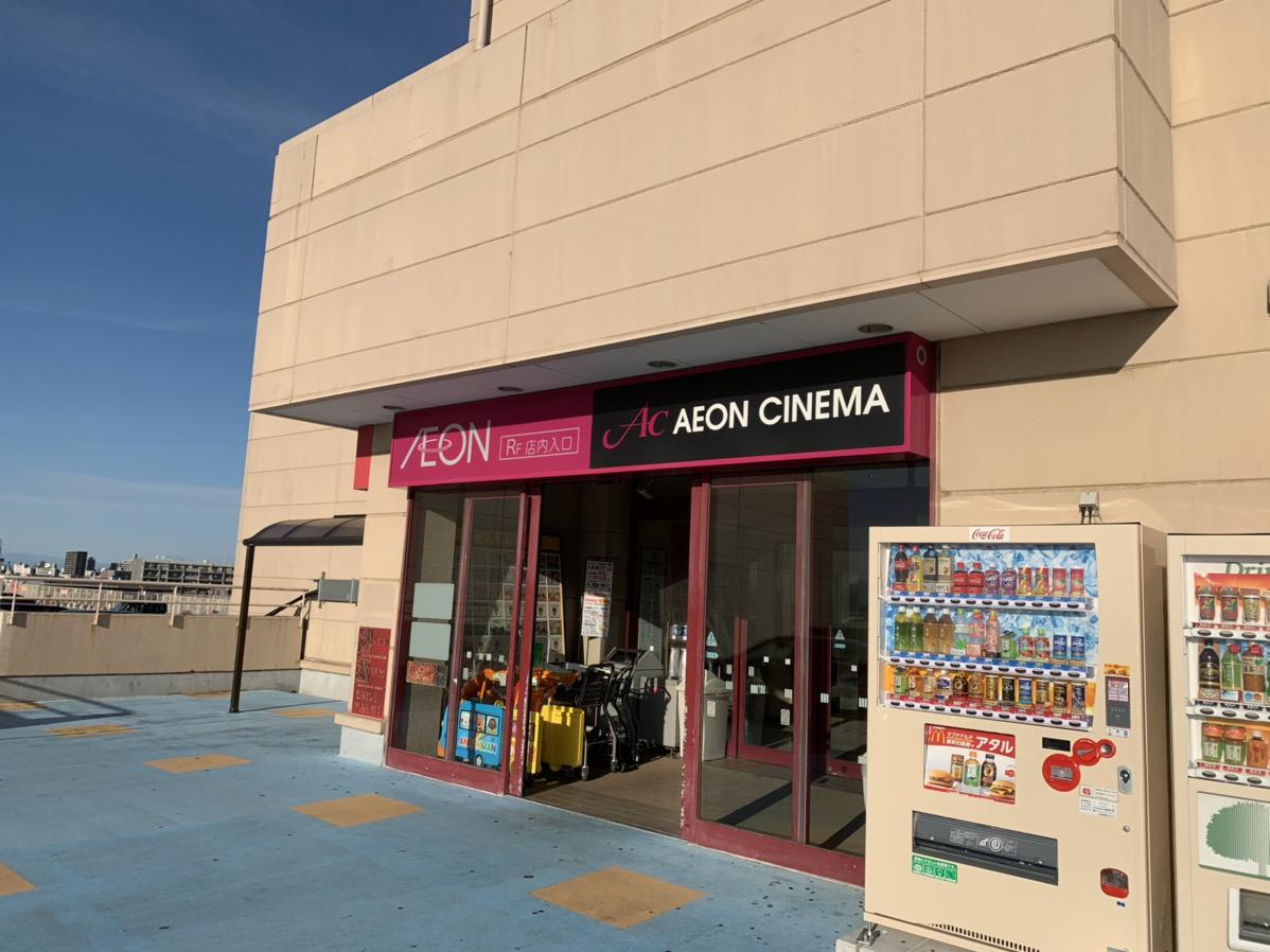 イオン大井店で映画を観よう!ふじみ野のイオンシネマと「すみっコぐらし」とトラベラーズノート