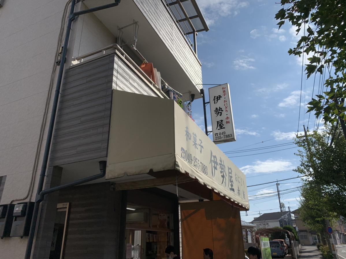 伊勢屋みずほ台店に行ってきた!つるせなど富士見市にある和菓子屋が美味しすぎる!