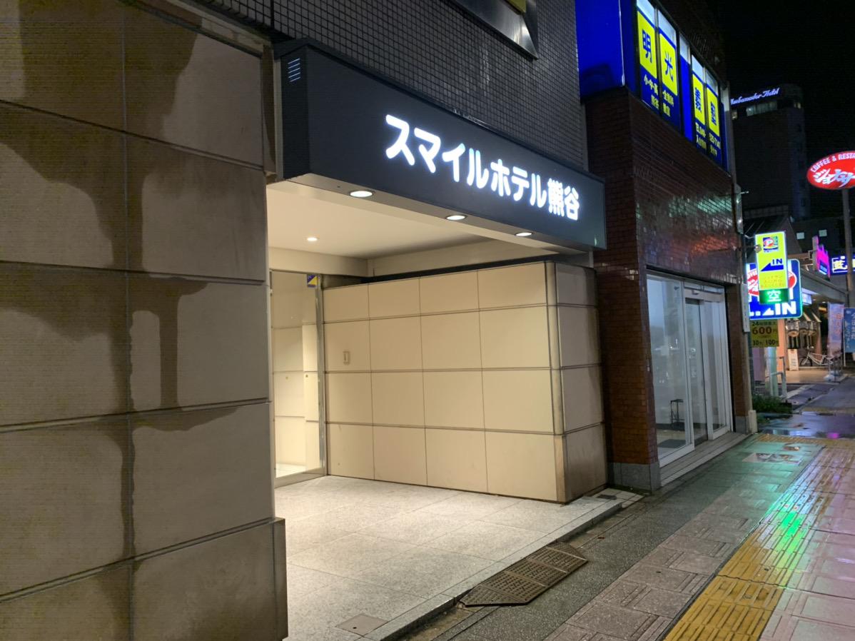 スマイルホテル熊谷に行ってきた!駅前からちょっと離れたホテル